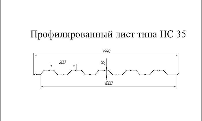 чертеж НС35-1000