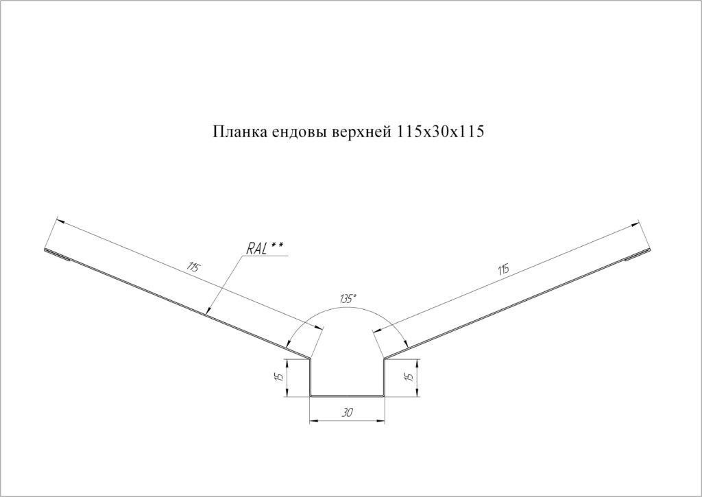 схема ендовы верхней 115х30х115
