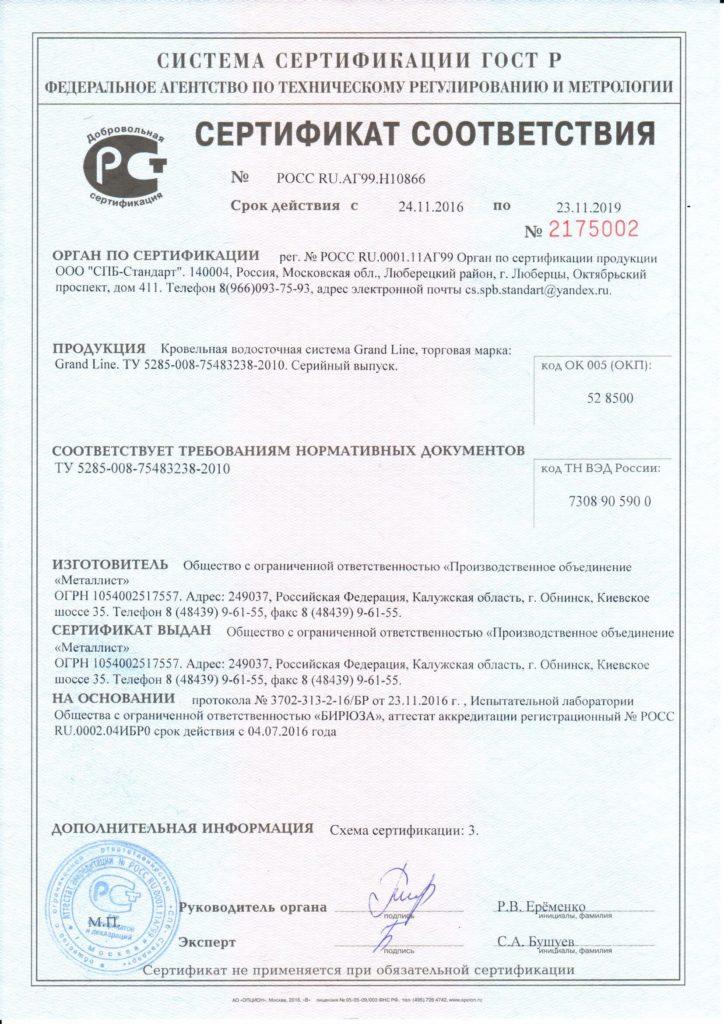 сертификат на водосточную систему Гранд Лайн
