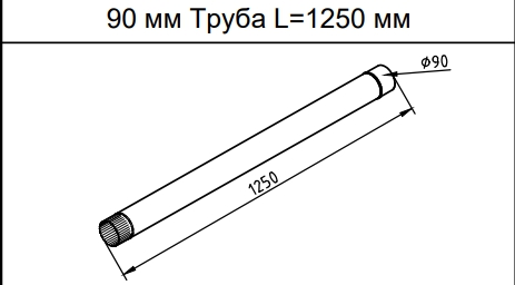 Труба водосточная 90 мм оцинкованная 1250 мм
