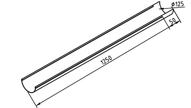 Чертеж водосточного желоба 125 мм из оцникованной стали 1250 мм
