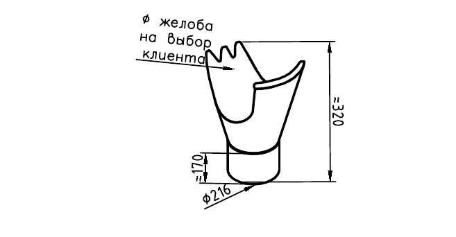 Чертеж водосточной воронки под желоб 216 мм