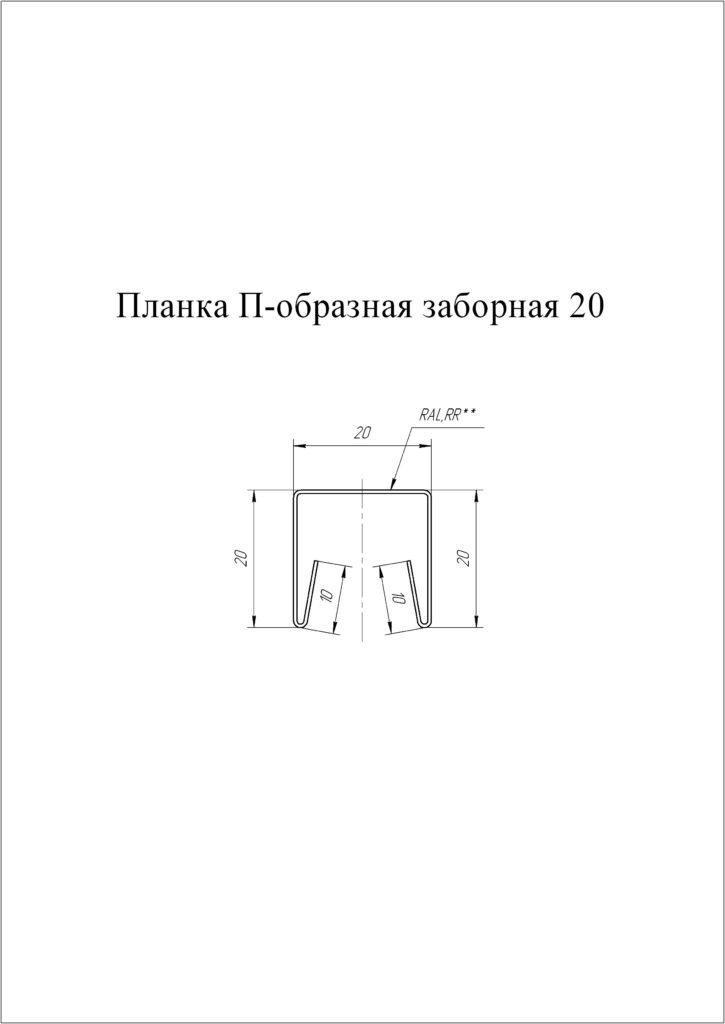 Чертеж планки П-образаной забораной 20 мм