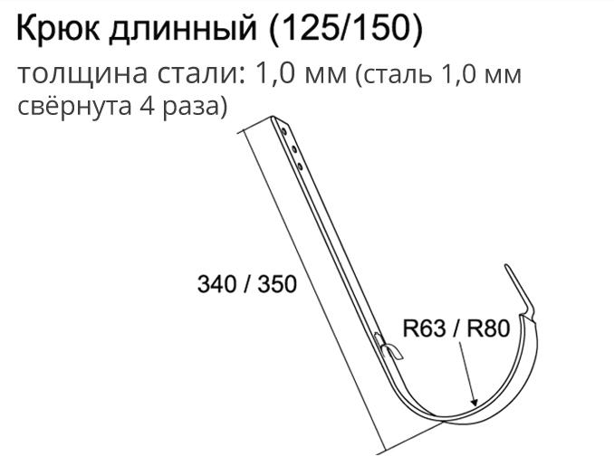 Kruk_dlinniy 125 mm