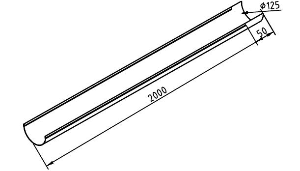 Чертеж водосточного желоба 125 мм из оцникованной стали 2000 мм