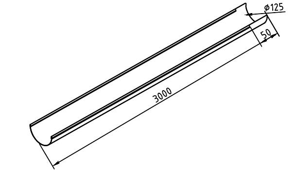 Чертеж водосточного желоба 125 мм из оцникованной стали 3000 мм