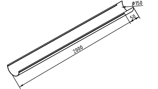 Чертеж водосточного желоба 150 мм из оцникованной стали 2000 мм