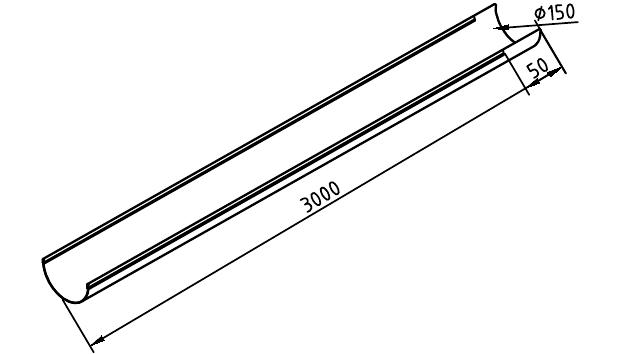 Чертеж водосточного желоба 150 мм из оцникованной стали 3000 мм